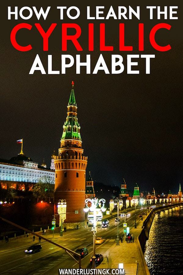 Visiting Russia, Ukraine, Serbia, Belarus, or another country with the Cyrillic alphabet? Helpful tips for how to learn the Cyrillic alphabet before your trip with helpful apps to learn Russian and other Cyrillic languages. #travel #languages #moscow #russia