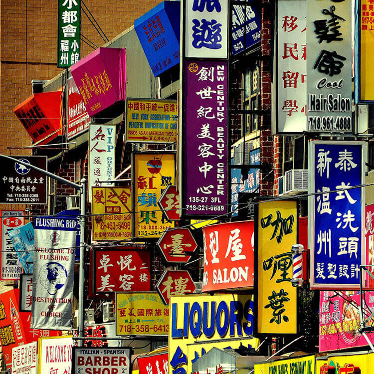 Signs in Chinese in Flushing, New York City. This neighborhood in New York is a local secret of New Yorkers!